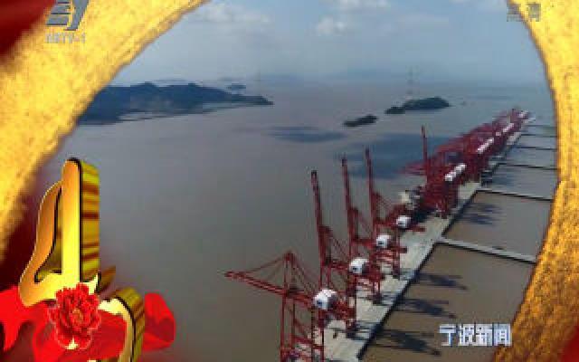 宁波改革开放40年印迹·事件:国务院批复宁波梅山保税港区