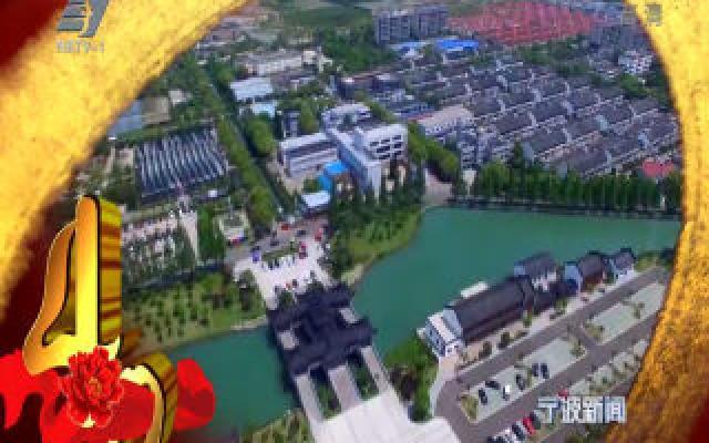 宁波改革开放40年印迹·事件:溪口-滕头景区成为宁波第一个5A级景区