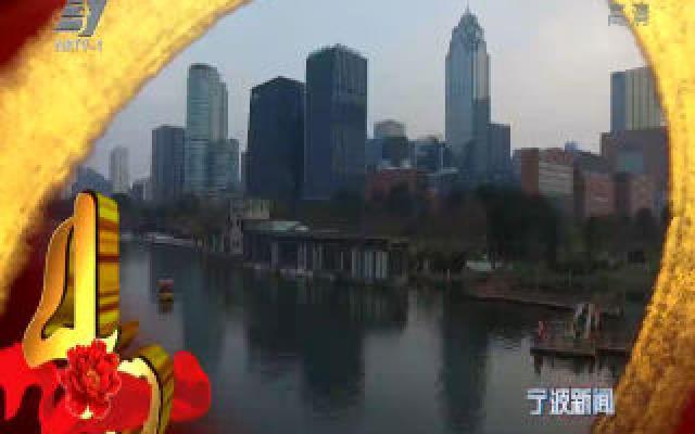 宁波改革开放40年印迹·事件:宁波在全国率先建设智慧城市