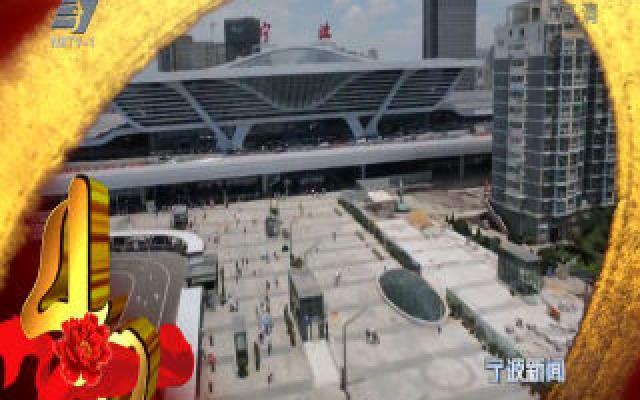 宁波改革开放40年印迹·事件:2013年7月杭甬高铁建成通车