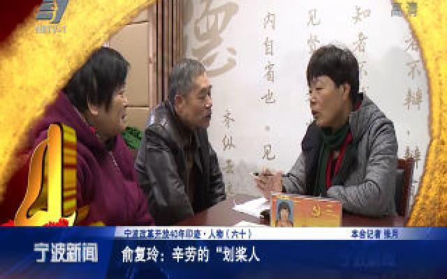 """宁波改革开放40年印迹·人物:俞复玲:辛劳的""""划桨人"""