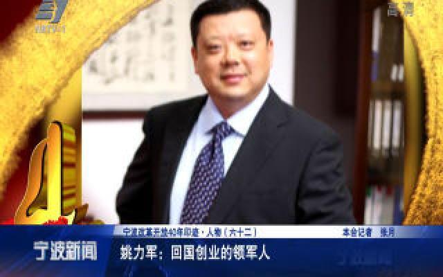 (宁波改革开放40年印迹·人物)六十二 姚力军:回国创业的领军人