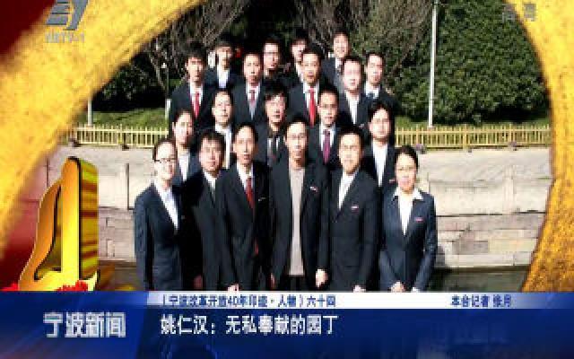 宁波改革开放40年印迹·人物: 姚仁汉:无私奉献的园丁
