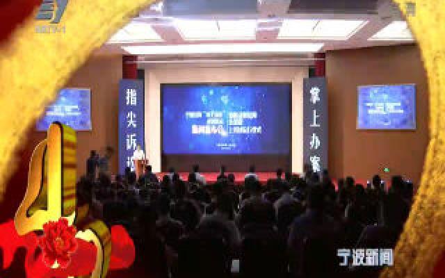 """宁波改革开放40年印迹·事件:宁波""""移动微法院""""全面上线"""