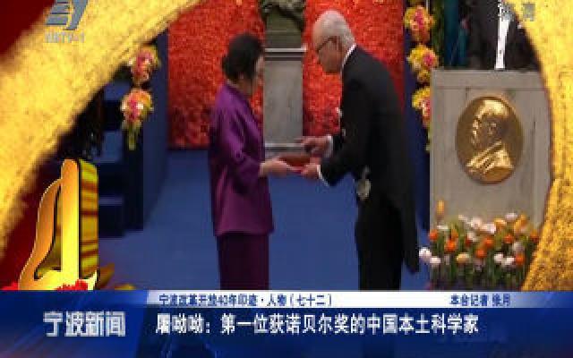 宁波改革开放40年印迹·人物:屠呦呦:第一位获诺贝尔奖的中国本土科学家