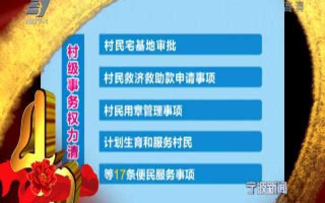 """宁波改革开放40年印迹·事件:七十五 宁波""""规范小微权力""""写入中央""""一号文件"""""""