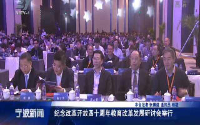 纪念改革开放四十周年教育改革发展研讨会举行