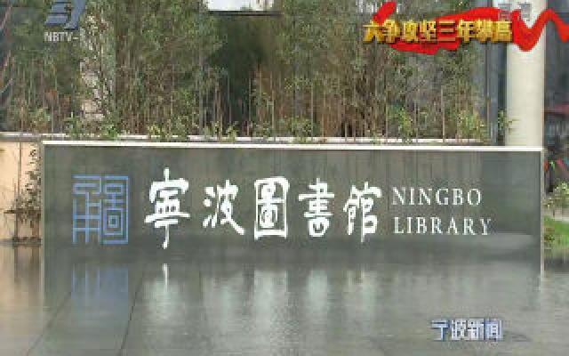 六争攻坚·项目争速看变化:市图书馆新馆明天正式开放