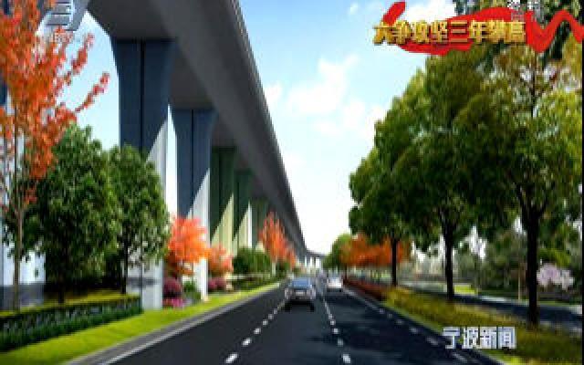 (六争攻坚·项目争速看变化))改建工程抢工期践承诺 宁镇路品质形象再提升