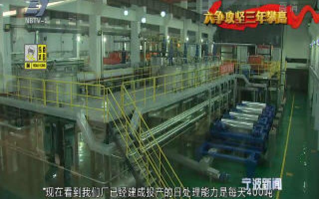 六争攻坚·项目争速看变化:宁波市餐厨垃圾处理厂投用 实现厨余垃圾无害化处理