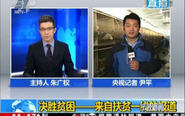 """精准帮扶 共赴小康丨贵州普安:大山里""""无中生有""""的兔产业"""