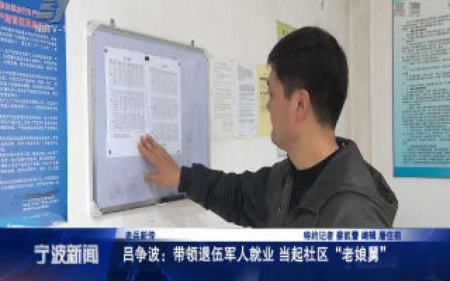 """(老兵新传)吕争波:带领退伍军人就业 当起社区""""老娘舅"""""""