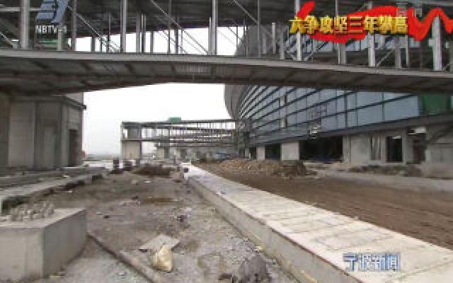 项目争速丨宁波机场三期扩建工程进度超九成 新航站楼雄姿展现