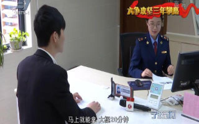 服务争效丨江北:审批再提速 从申请到领取营业执照仅需一个工作日