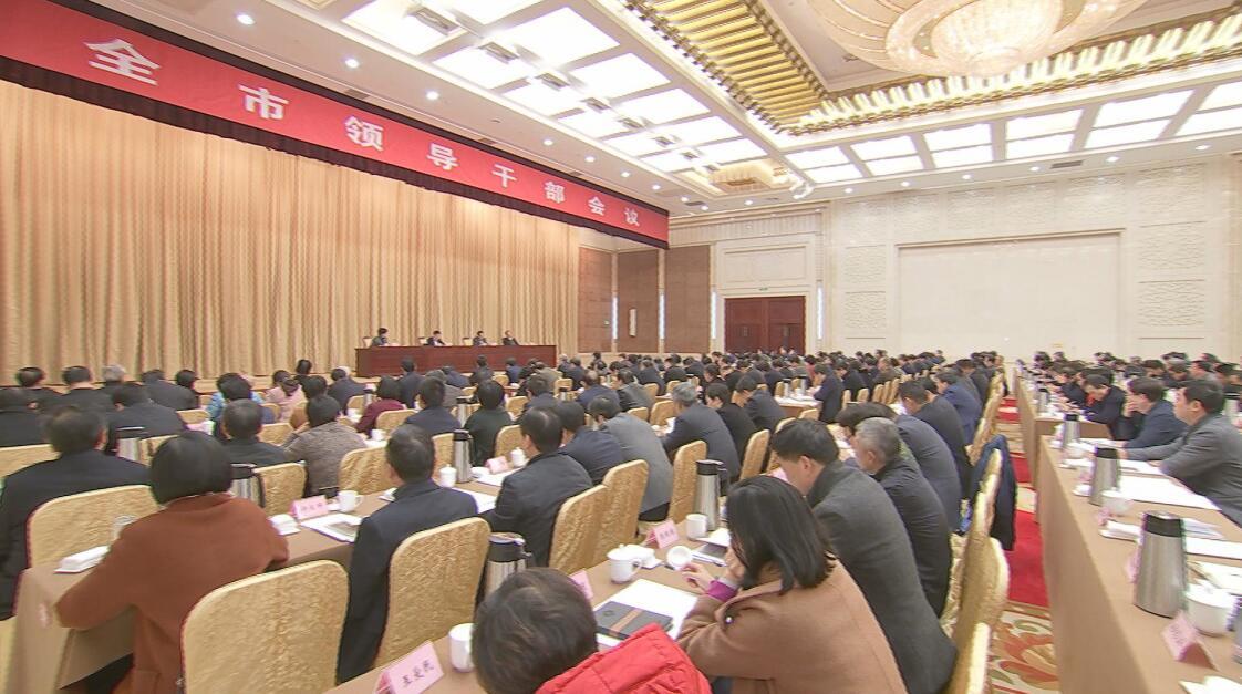 市委召开领导干部会议 传达贯彻全国两会精神