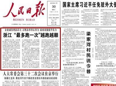 """人民日报头版头条点赞浙江""""最多跑一次"""",为宁波探索喝彩"""