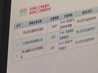 """象山商事登记如何实现""""零跑退"""""""