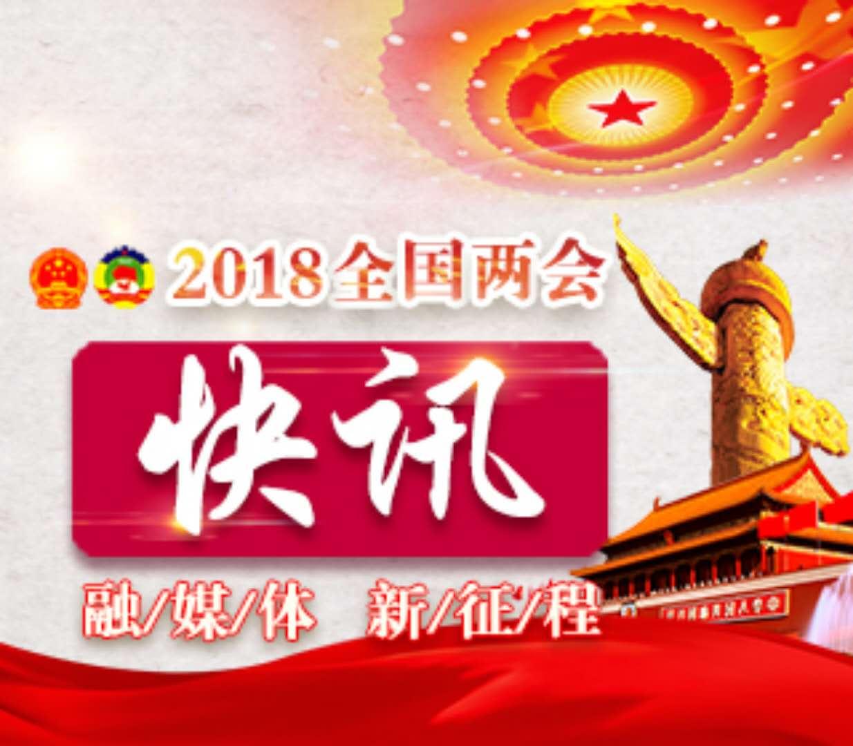 周强当选为中华人民共和国最高人民法院院长