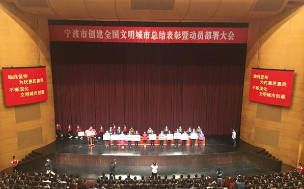 """宁波三年后冲刺文明城市""""六连冠""""!郑栅洁裘东耀动员部署"""