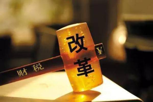 今年中国减税降费规模将超1.1万亿元,让企业轻装上阵