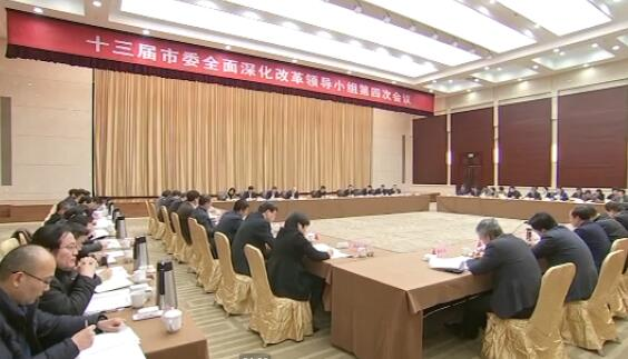市委全面深化改革领导小组召开会议 高举改革旗帜 强化改革担当 让改革成为宁波高质量发展的动力之源