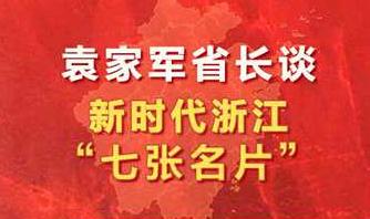 """袁家军:合力打造新时代浙江""""七张名片"""""""