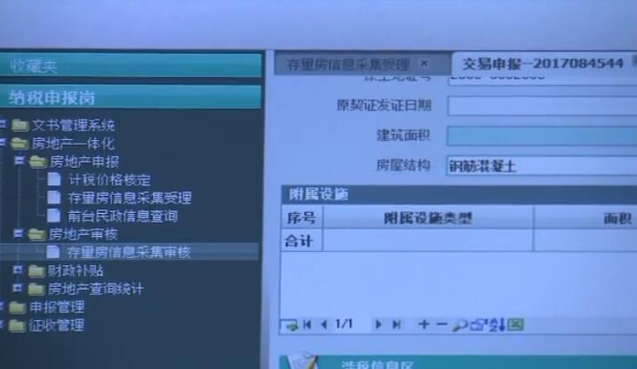 """宁波房产交易信息与地税联网 助推""""最多跑一次"""""""
