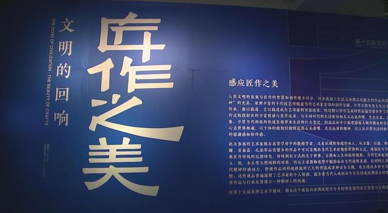 """""""文明的回响——匠作之美""""艺术展金秋在甬启幕"""