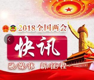 魏凤和、王勇、王毅、肖捷、赵克志为国务委员