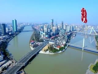 三江口:缔造宁波城市新格局