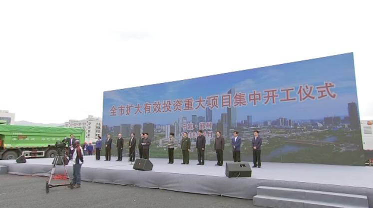 撸起袖子加油干!宁波投下1279亿 92个项目集中开工