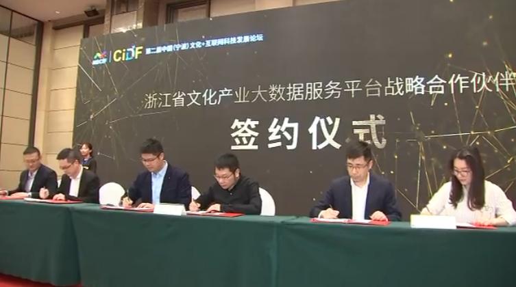"""第二届中国(宁波)""""文化+互联网科技""""发展论坛举行"""