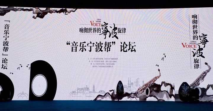 """""""音乐宁波帮""""论坛启幕!大咖云集谈生平、谈成长、谈宁波音乐港建设大计"""