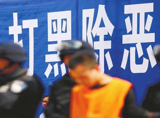 党中央、国务院决定在全国开展扫黑除恶专项斗争