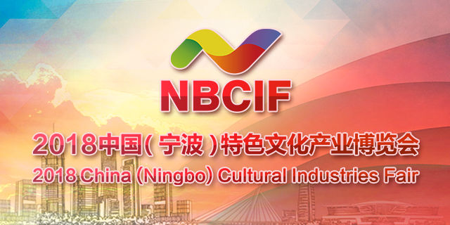 带你逛展!2018中国(宁波)文化产业博览会来啦!