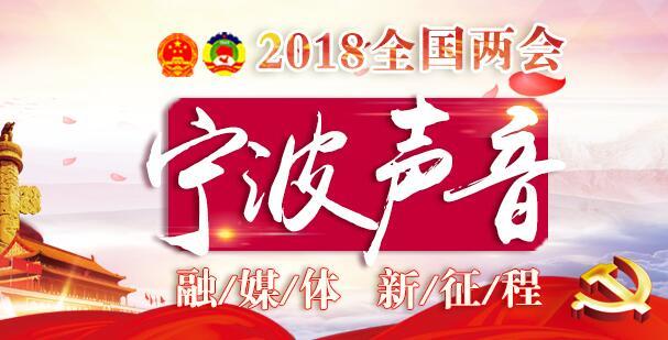 全国政协委员、市政协副主席张明华建议:将中东欧博览会上升为国家级国际性展会