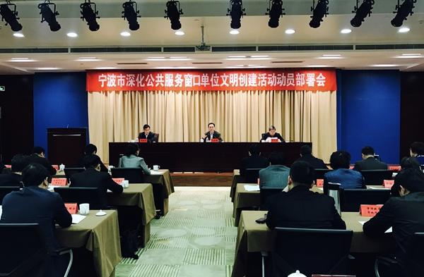 宁波公共服务窗口新要求:3年内100%创成文明单位!