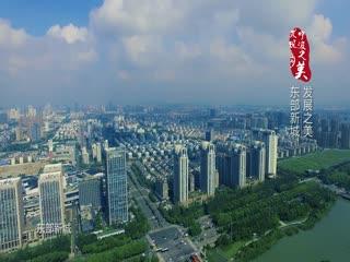 【航拍】宁波东部新城:一座正在崛起的城市新中心