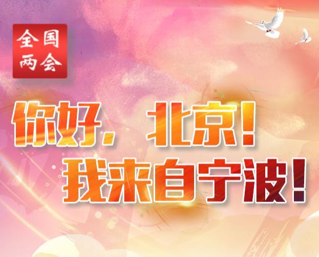 H5|你好,北京!我来自宁波!