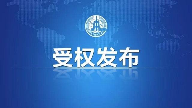 全文!新华社受权播发宪法修正案
