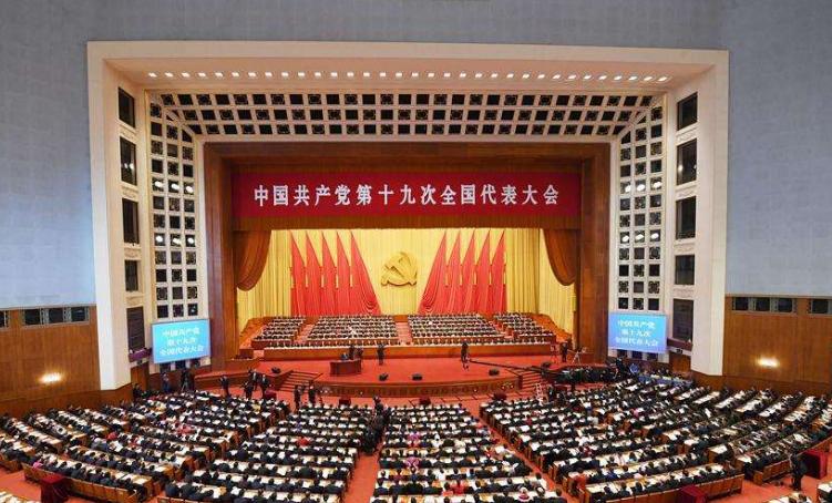 重磅!习近平新时代中国特色社会主义思想写入党章