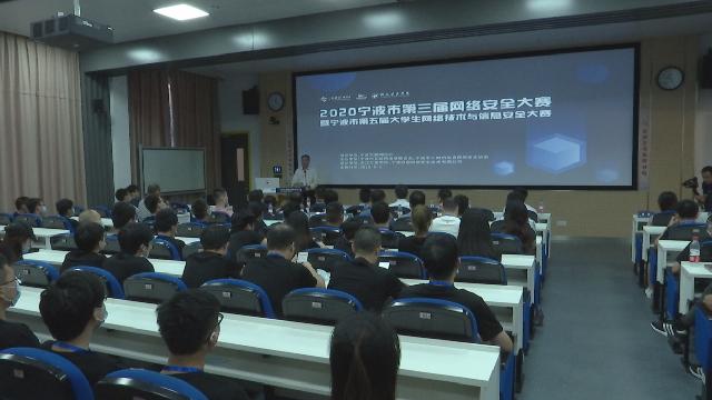 """看""""网安大牛""""过招!2020年宁波市网络安全大赛今日开赛"""