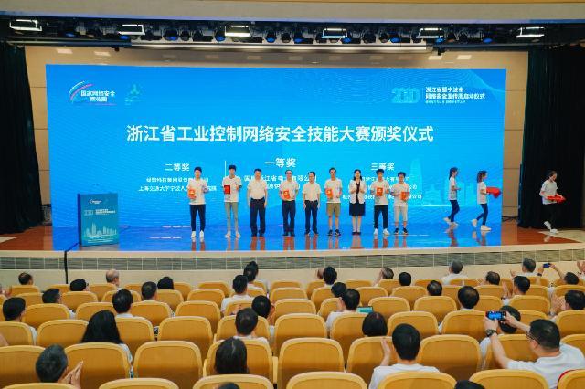 2020浙江省暨宁波市网络安全宣传周今天启动
