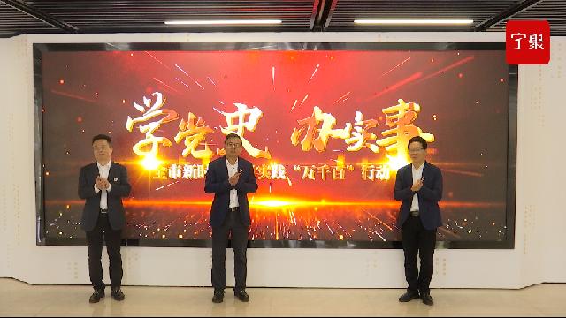 """学党史 办实事 宁波市新时代文明实践""""万千百""""行动启动"""
