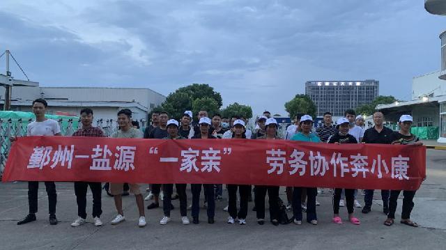 劳务协作再结硕果!61名四川省凉山州务工人员搭乘专车顺利抵达