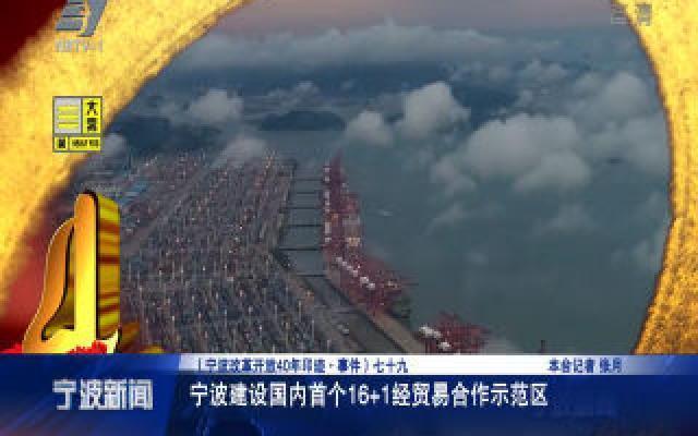 宁波改革开放40年印迹·事件:宁波建设国内首个16+1经贸合作示范区