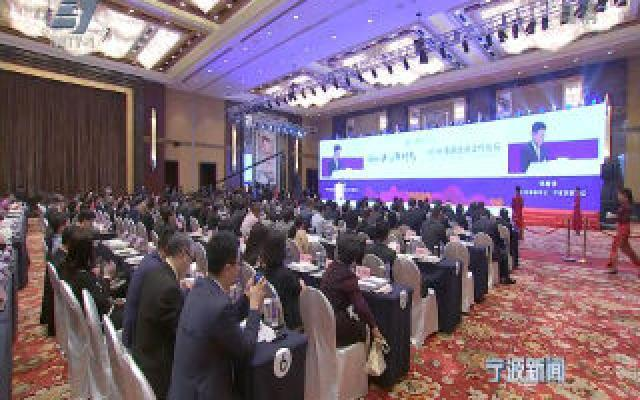 同心共向新时代 2018甬港经济合作论坛在甬举行