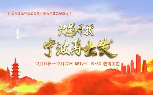 《改革开放:宁波再出发》12月18-22日NBTV1重磅播出