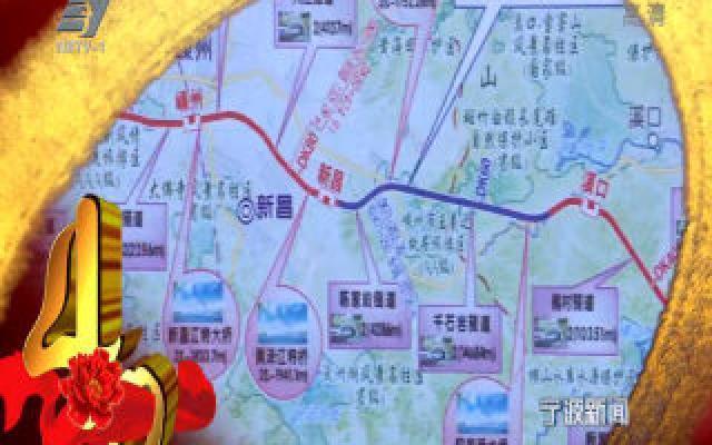 宁波改革开放40年印迹·事件:省政府决定建设义甬舟开放大通道