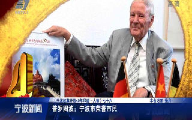宁波改革开放40年印迹·人物:普罗姆波:宁波市荣誉市民